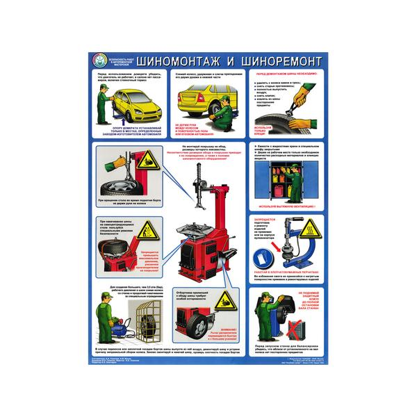 Плакат Безопасность в авторемонтной мастерской. Шиномонтаж и шиноремонт