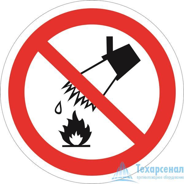 P 04 Запрещается тушить водой 15х30, 20х20см