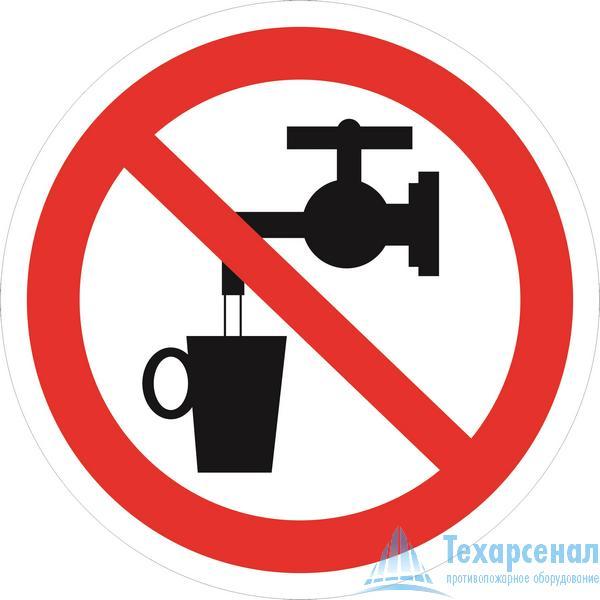P 05 Запрещается использовать в качестве питьевой воды 15х30, 20х20см
