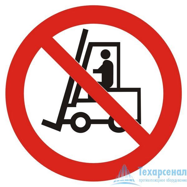 P 07 Запрещается движение средств напольного транспорт 15х30, 20х20см