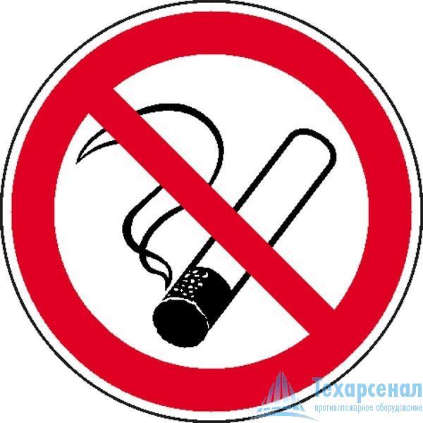 P 01 Запрещается курить 15х30, 20х20см
