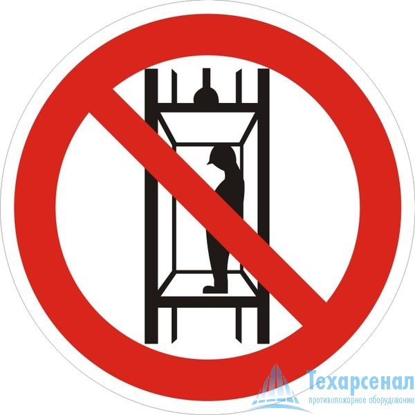 P 13 Запрещается подъем (спуск) людей по шахтному стволу (запрещается транспортировка пассажиров) 15х30, 20х20см