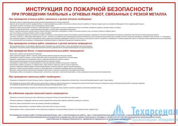 Плакат Инструкция по пожарной безопасности при проведении паяльных и огневых работ, связанных с резкой металла