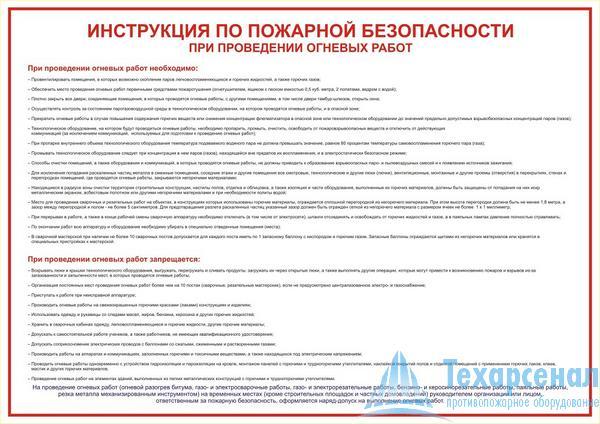 Плакат Инструкция по пожарной безопасности при проведении огневых работ