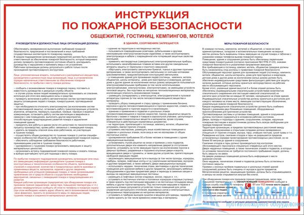 Плакат Инструкция по ПБ по общежитиям