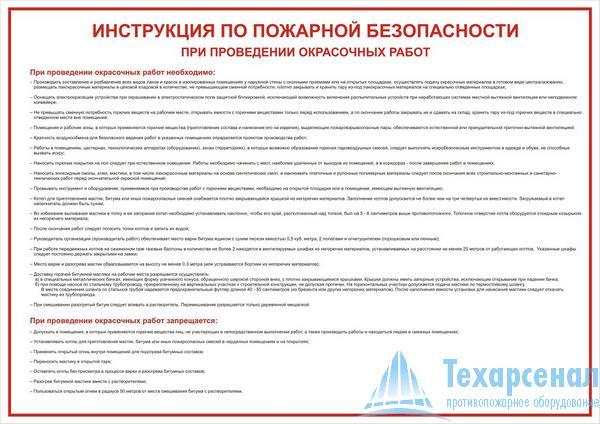 Плакат Инструкция по пожарной безопасности при проведении окрасочных работ