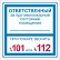 pozarnoibezopasnosti-znaki-019 K 29 Ответственный... 10х10 см: купить в Москве | цена от 24 руб. в магазине «Техарсенал»