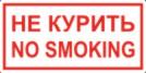 K 31 Не курить 10х10 см
