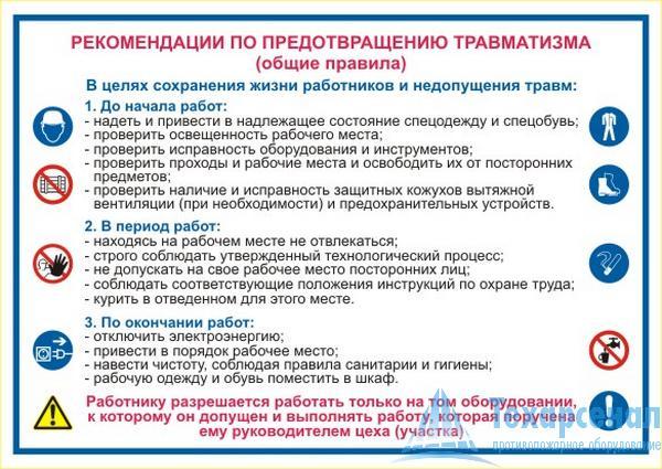 Плакат Инструкция по предотвращению травматизма (общие правила)