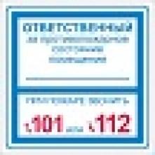 pozarnoibezopasnosti-znaki-019_221x286 K 29 Ответственный... 10х10 см: купить в Москве | цена от 24 руб. в магазине «Техарсенал»