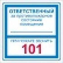 pozarnoibezopasnosti-znaki-020_221x286 K 29 Ответственный... 10х10 см: купить в Москве | цена от 24 руб. в магазине «Техарсенал»