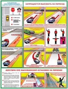 railroad_crossing_2_221x286 Комплект плакатов Движение по железнодорожным переездам: купить в Москве   цена от 390 руб. в магазине «Техарсенал»