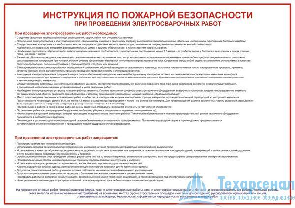Плакат Инструкция по пожарной безопасности при проведении электросварочных работ