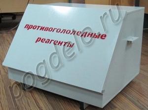 Ящик для реагентов 0.1 м.куб.